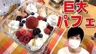 手作りアイスを乗せた巨大パフェを作ってみた!!【お菓子作り】