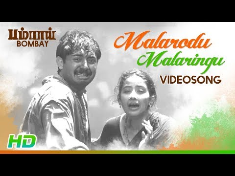 Malarodu Malarindu Song | Bombay Songs |...