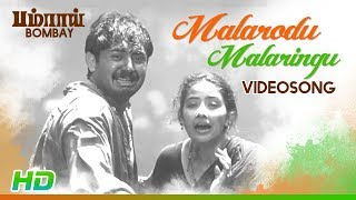 Malarodu Malarindu Song | Bombay Songs | Arvind Swamy | Manisha Koirala | Mani Ratnam | AR Rahman