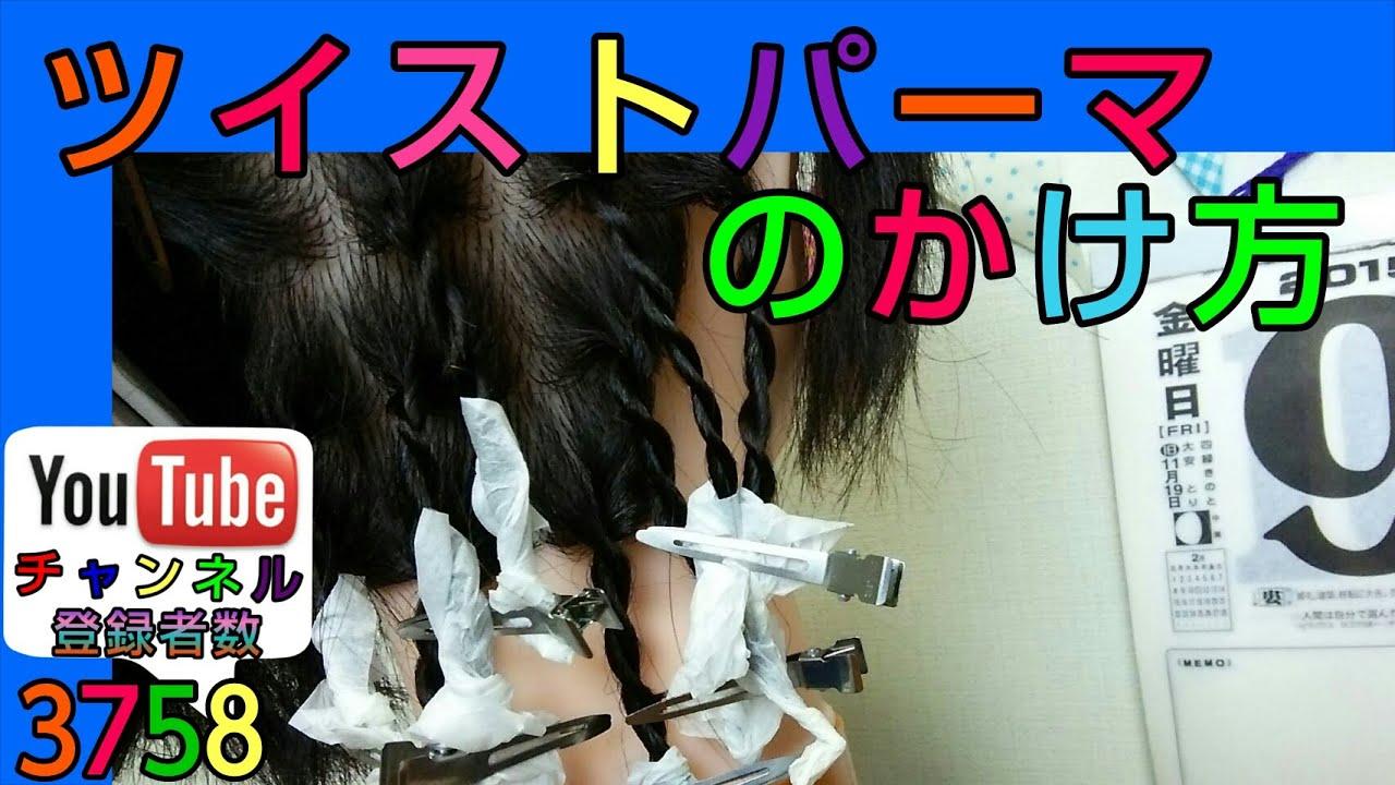 ツイストパーマのかけ方・癖毛にも似合うメンズショート髪型・自宅でパーマは危険 , YouTube