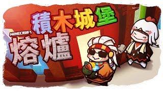 【Minecraft】CC生存 EP11- 1.13物品電梯!終於搬家了!ChesCraft2【咕雞酋長】 thumbnail