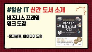 신간도서 소개 - 비즈니스 프레임 워크 도감, 생각정리…