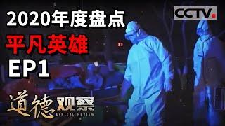 《道德观察(日播版)》 20210101 2020年度盘点——平凡英雄(一)  CCTV社会与法 - YouTube