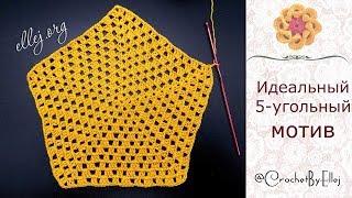 ❤️ Идеальный пятиугольник на основе бабушкиного квадрата • Мастер-класс и Схема вязания • ellej.org