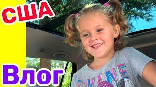 США Влог Неожиданный Сюрприз Чему научилась Катя Большая семья в США Big big family in the USA Vlog
