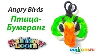 ЭЛ. Птица бумеранг. Злые Птицы из резинок. Урок 301 | Angry birds Rainbow Loom