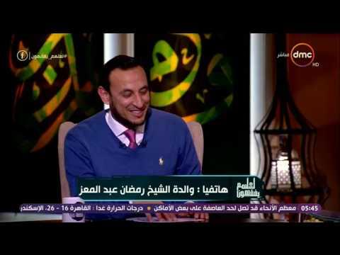 الشيخ رمضان عبد المعز يبكى على الهواء بعد مداخلة والداته  - لعلهم يفقهون