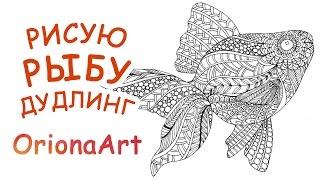 РИСУЮ РЫБУ ♥ Графика Дудлинг Зентангл ♥ OrionaArt - Рисуем вместе!