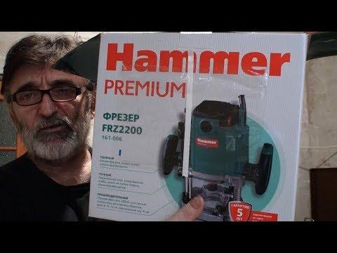 Фрезер Hammer FRZ2200.