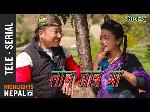 LAUNA JATRAI BHO Ep. 6 | New Nepali Comedy Tele-Serial 2018/2075 | Dipendra Rai, Dhurba Rai