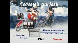 ��������� �� ���� 1998 ���.