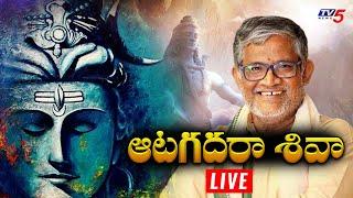 LIVE : Aata Gadara Shiva   Tanikella Bharani Live Musical Symphony   TV5 LIVE
