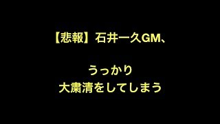 プロ野球 【悲報】石井一久GM、 うっかり大粛清をしてしまう 小山雄輝投...