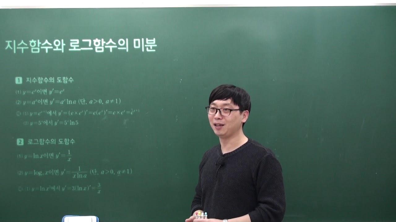 8. 지수함수 로그함수미분 필수예제8번 필수예제9번 - YouTube