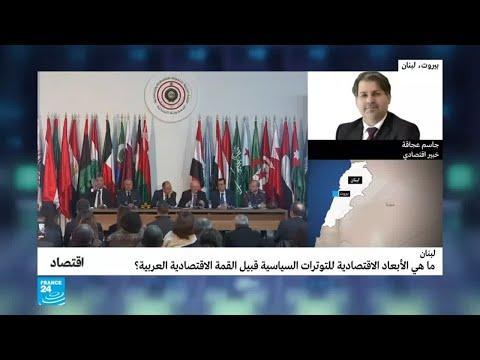 ما أهمية انعقاد القمة الاقتصادية العربية في لبنان؟  - 12:55-2019 / 1 / 16