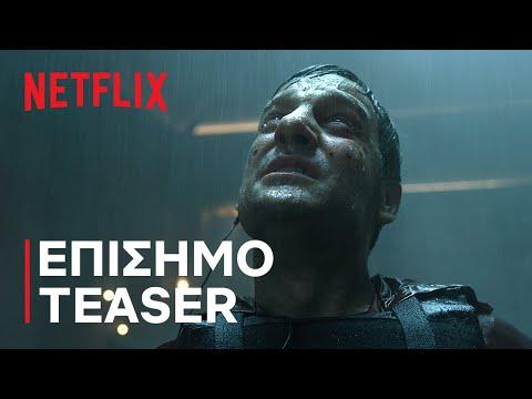 Η Τέλεια Ληστεία: Μέρος 5 | Τόμος 2 - Teaser | Netflix