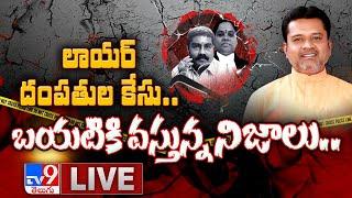 లాయర్ దంపతుల కేసు.. బయటికి వస్తున్న నిజాలు LIVE - TV9 Digital LIVE