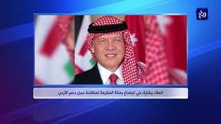 الملك يشارك في اجتماع بمكة المكرمة لمناقشة سبل دعم الأردن - (10-6-2018)
