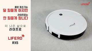 국가대표 로봇청소기 브랜드 [라이프로] RX5를 소개합…