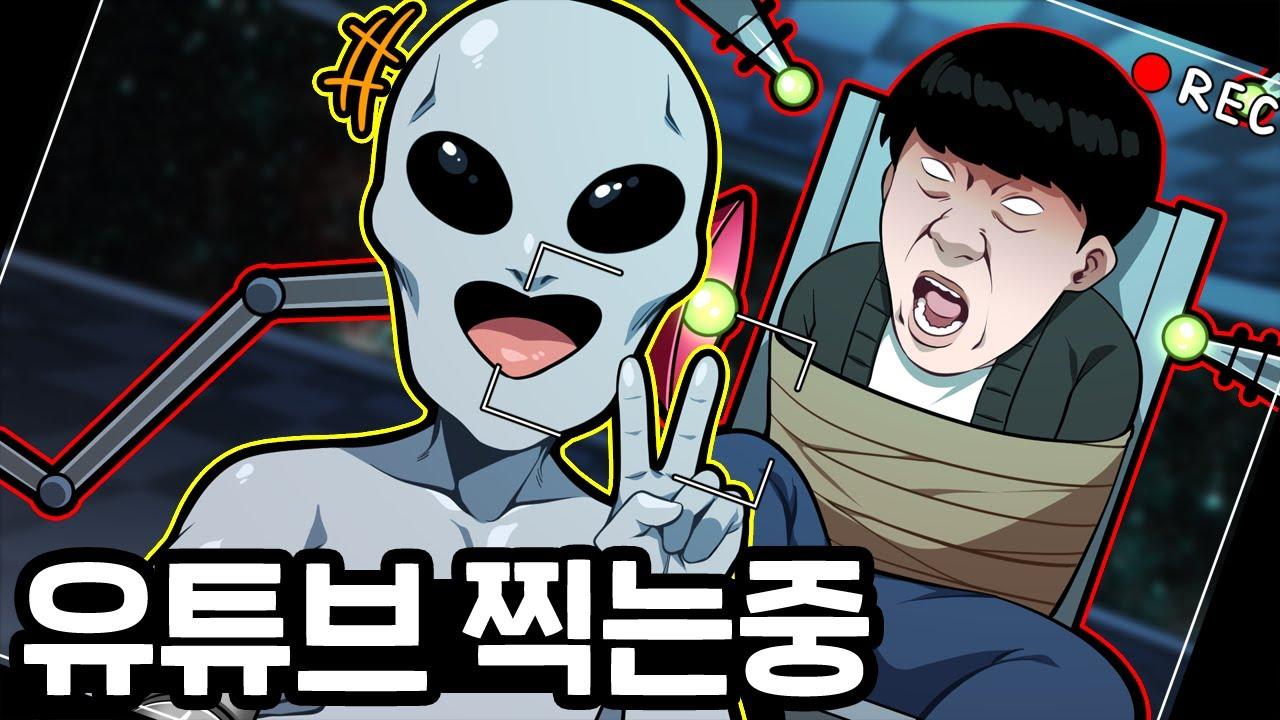 유튜버가 되고싶은 외계인에게 납치됐습니다 ㅋㅋㅋㅋㅋ