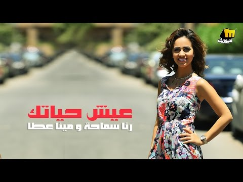 Rana Samaha & Mina Atta - Eish Hayatak | Official 4K Lyrics Video
