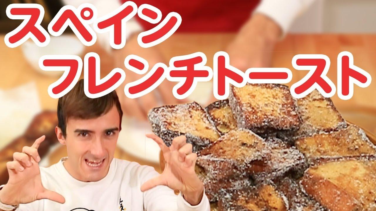 【糖質制限レシピ】スペイン風フレンチトースト 糖質制限スペイン料理