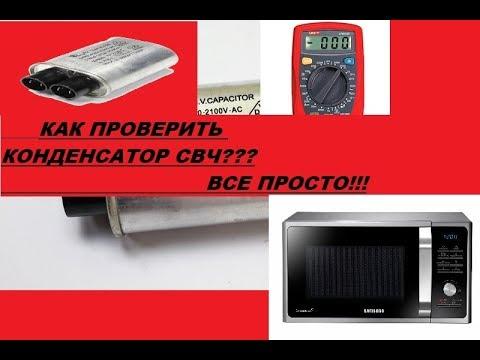 Проверка конденсатора СВЧ при помощи прибора.