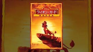ライオン・ガード/勇者の伝説 (字幕版) thumbnail