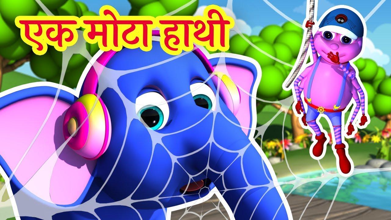 Download 🐘 Ek Mota Hathi | एक मोटा हाथी | Hindi Rhymes for Kids