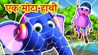 Ek Mota Hathi   एक मोटा हाथी   Hindi Rhymes for Kids