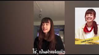 เมื่อ คิโก๊ะ หรือ ผักขม เปิด MV เพลง เขตห้ามหวง!
