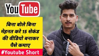 How To Earn Money From YouTube Short Video #shorts