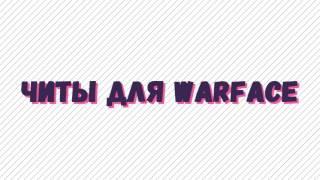НОВЫЙ ЧИТ ДЛЯ ВАРФЕЙС 2017 WH AIMBOT TP SPEED HACK