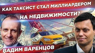 Мысли миллиардера Как заработать на апартаментах Вадим Варенцов Инвестиции в недвижимость