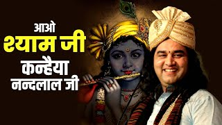 Aao Shyam Ji Kanhaiya Nadlal Ji | New krishna Song | Devkinandan Ji Maharaj