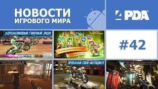 Новости игрового мира Android - выпуск 42 [Android игры]