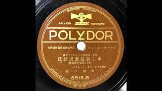 1936年ベルリンオリンピック 女子200m平泳ぎ決勝(前畑秀子)