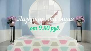 SLIVKI.BY отличные цены в салонах красоты Минска