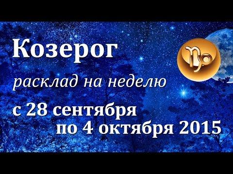 Недельный гороскоп обладателей знака зодиака Лев.