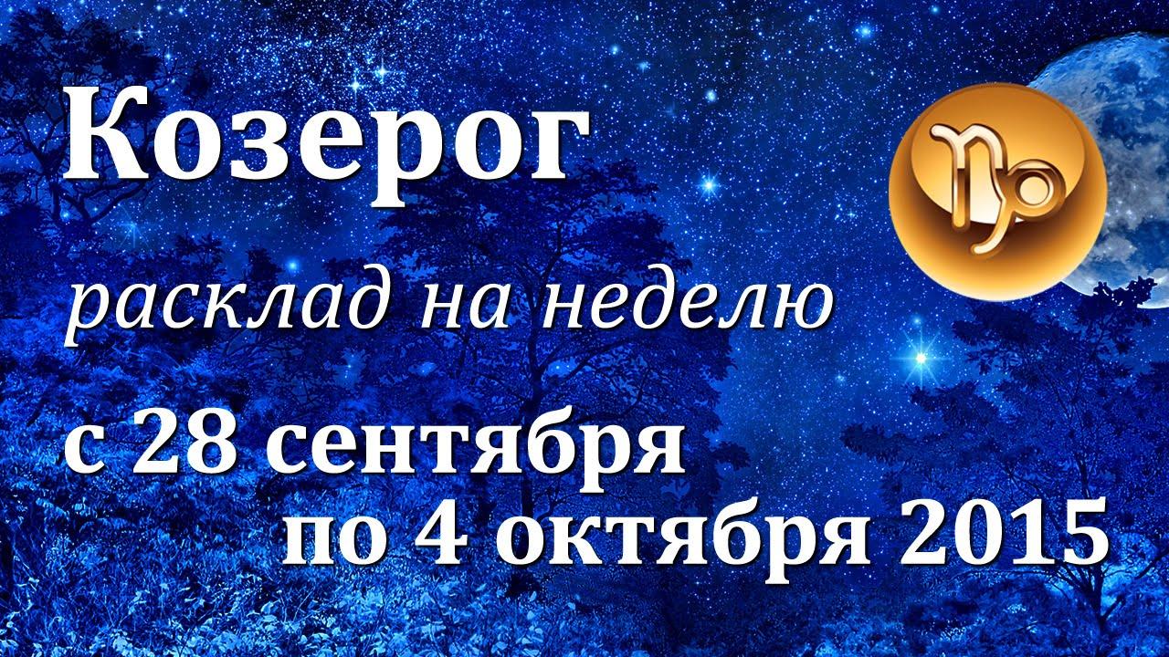 гороскоп на неделю телец 2015