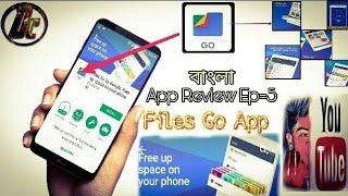 Google new apps/ফোন মেমোরি খালি করুন এবং মোবাইলের সুরক্ষা দিন