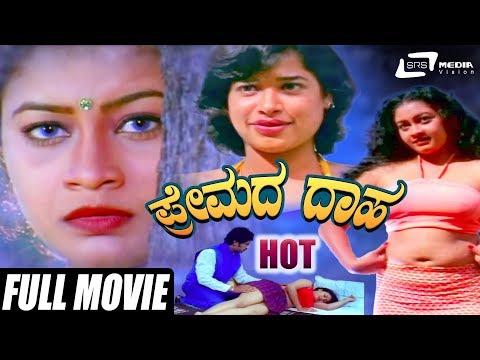 Premada Daaha   Kannada Full Movie   Sunil   Lekha Pande   Hot Movie thumbnail