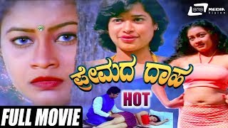 Premada Daaha | Kannada Full Movie | Sunil | Lekha Pande | Hot Movie