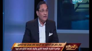على هوى مصر - حوار خاص مع الدكتور عبد الرحيم يعرض فيه تفاصيل مؤامرة الشرق الاوسط