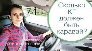 74 - Сколько килограмм каравая заказывать на свадьбу? Свадебный блог Ирины Корневой