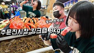 킹크랩 8kg 먹었더니 수산시장 초토화;;