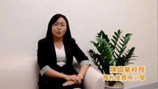青松侯寶垣小學電子教學分享
