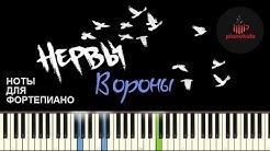 нервы батареи ноты для фортепиано
