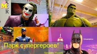 Парк Героев: Бетман, Человек паук, Халк, Джокер, Женщина кошка, Железный человек. Bettman