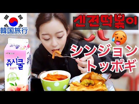 激辛!超有名トッポギチェーン店!シンジョントッポギでセット食べてきた【韓国旅行モッパン】